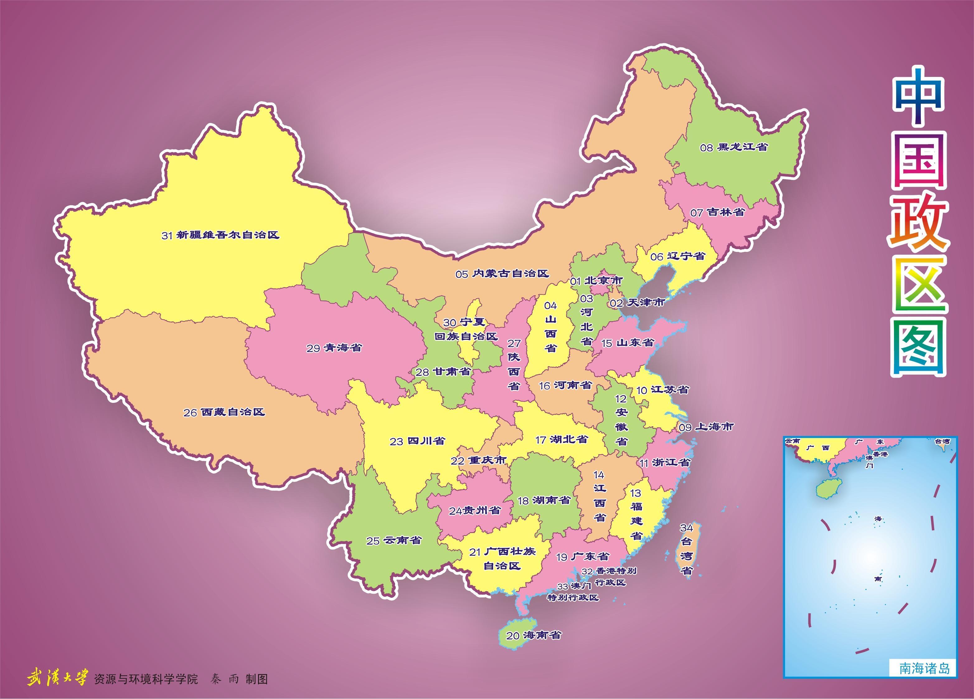 中国政区图手绘版